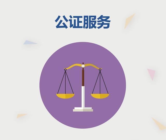 公证认证办理指南